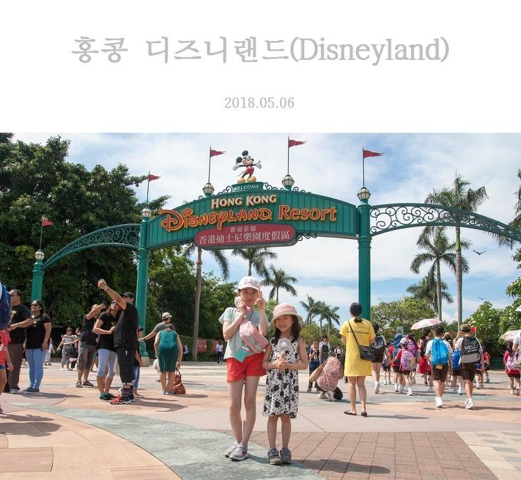 [홍콩-마카오 여행] 홍콩 디즈니랜드 입장 / 아이언맨 / 위니 더 푸우 / 밀쿠폰
