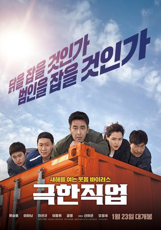 류승룡의 영화 '극한직업' - 마약반의 마약 치킨 작전