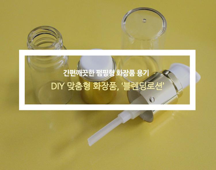 간편개끗한 펌핑형 화장품 용기, DIY 맞춤형화..