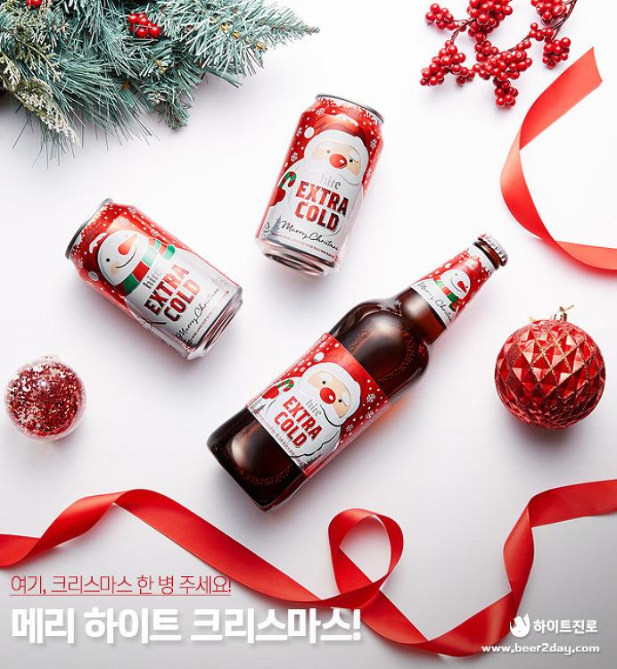 여기, 하이트 #크리스마스 한 병 주세요!