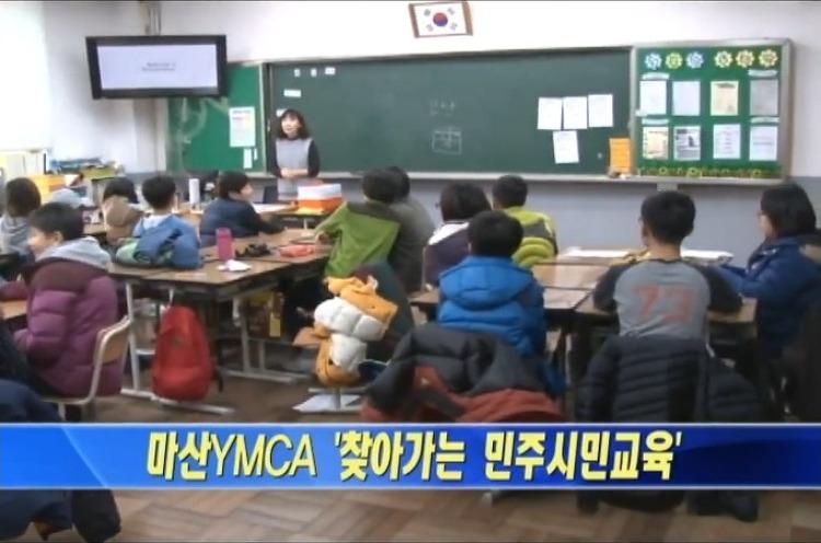 찾아가는 민주 시민교육
