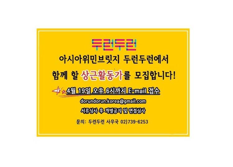 [채용공고] 사단법인 아시아위민브릿지 두런두..