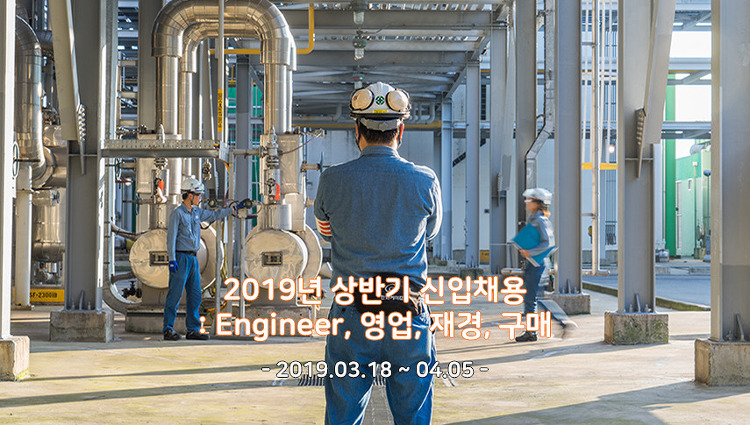 2019년 한화케미칼 상반기 신입채용 : 엔지니어, 영업, 재경, 구매 (3/18~4/5)