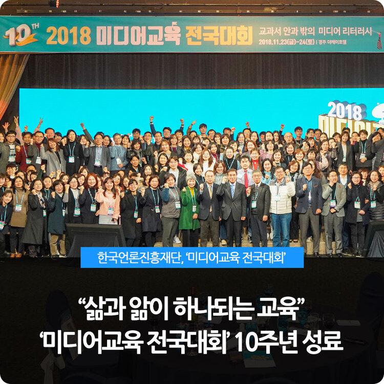 한국언론진흥재단 '미디어교육 전국대회'