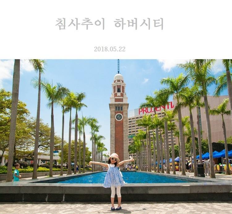 [홍콩-마카오 여행] 침사추이 시계탑과 하버시티 맛집 크리스탈 제이드