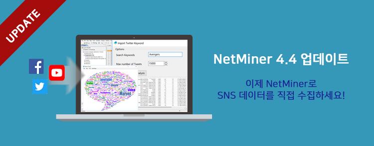 [공지] 이제 SNS 수집도 NetMiner로 쉽게!