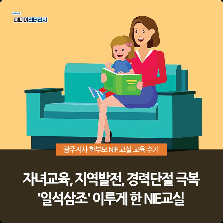 광주지사 학부모 NIE 교실 교육 수기