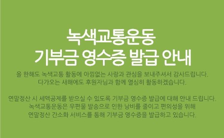 2018 연말정산용 기부금 영수증 발급안내