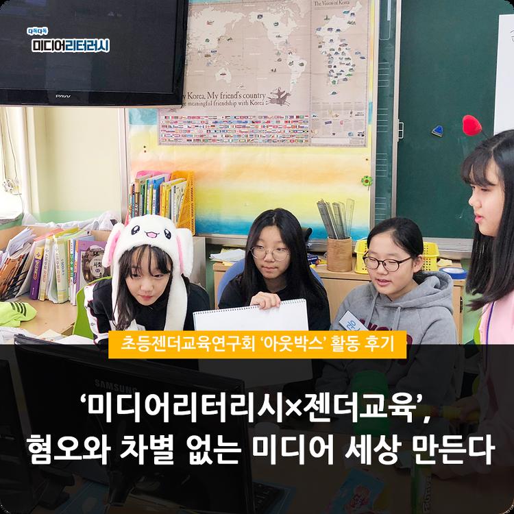초등젠더교육연구회 '아웃박스' 활동 후기
