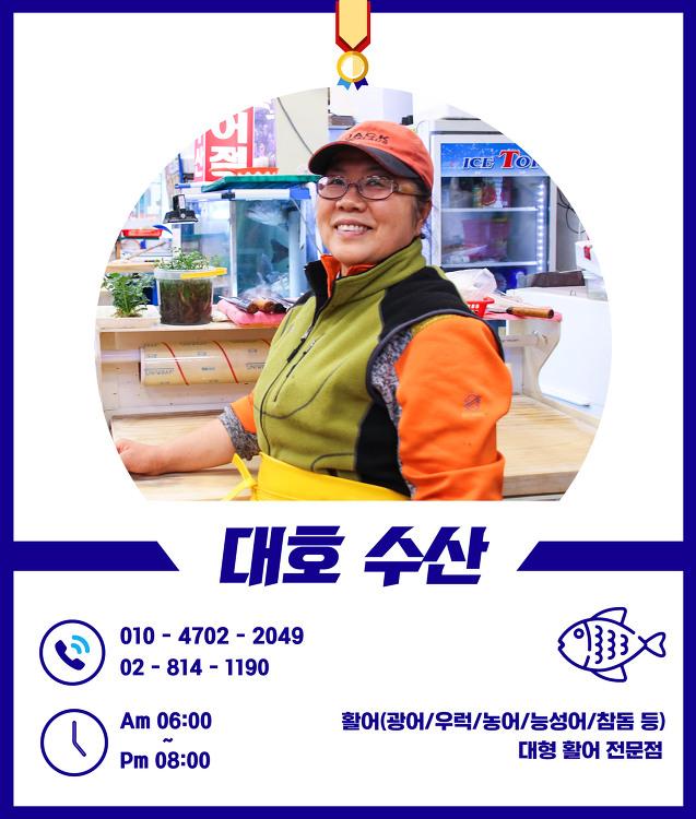 [노량진] 대호 수산