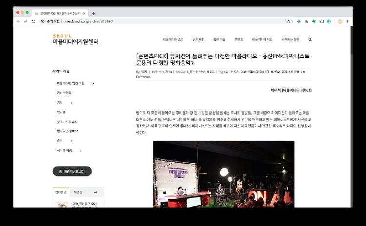 좋은 콘텐츠 선정 용산FM <피아니스트 문용의 多情한 영화음악>