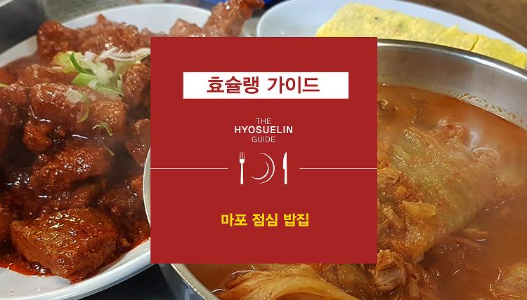 [효슐랭 가이드] 마포 점심 밥집 '효성인도 밥심이다'