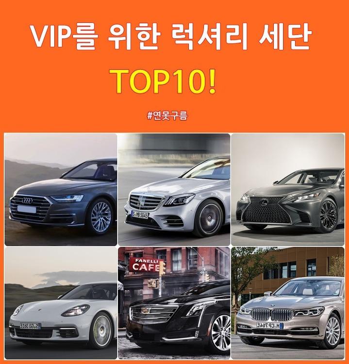 VIP를 위한 최고의 럭셔리 세단 TOP10!