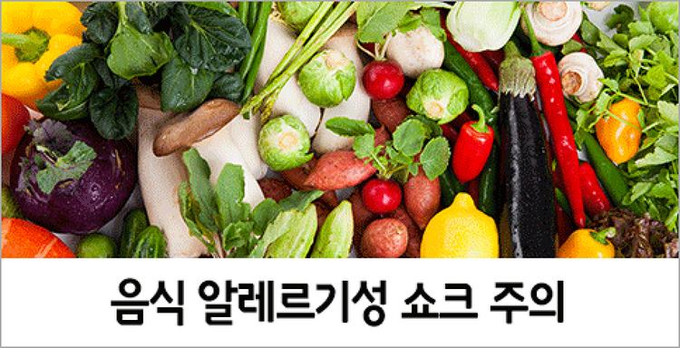 음식 알레르기성 쇼크, 식품 표시보고 주의하세요.