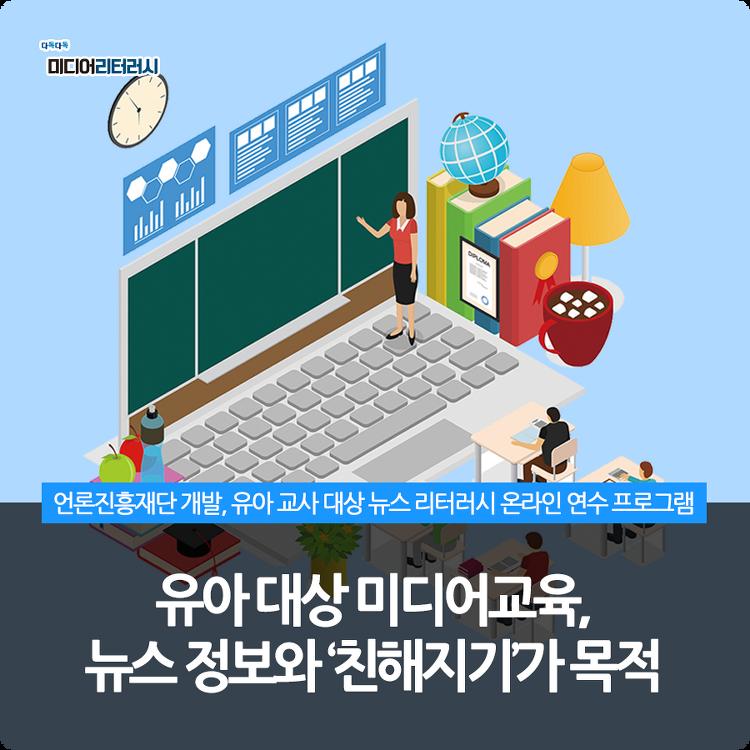 언론진흥재단 개발, 유아 교사 대상 뉴스 리터러시 온라인 연수 프로그램