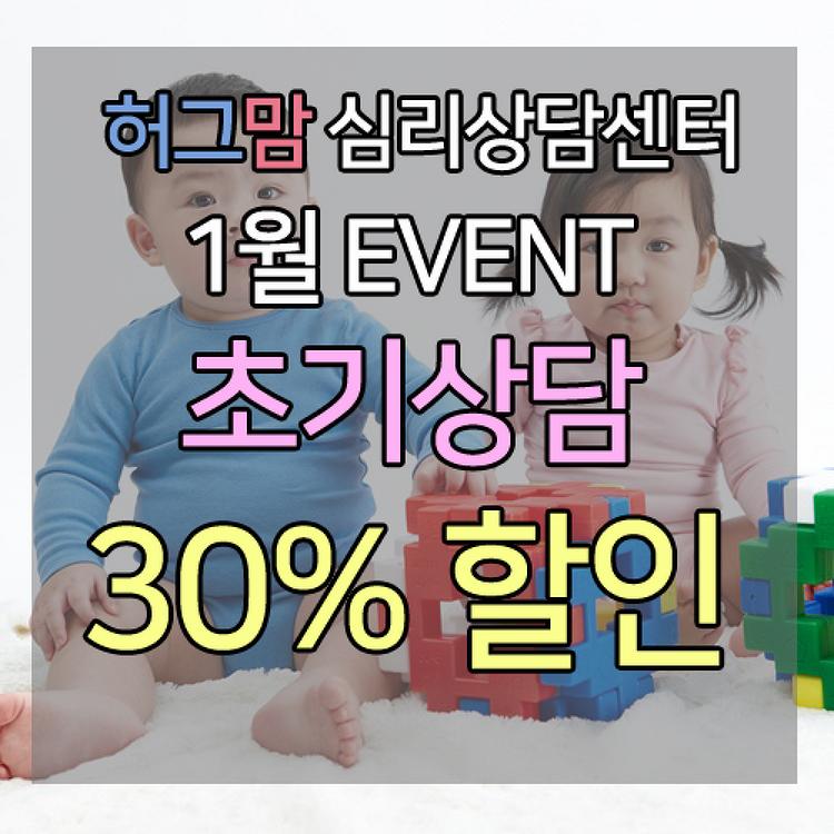 유아심리상담센터 아동놀이치료, 유아기 엄마와 애착형성 놀이법