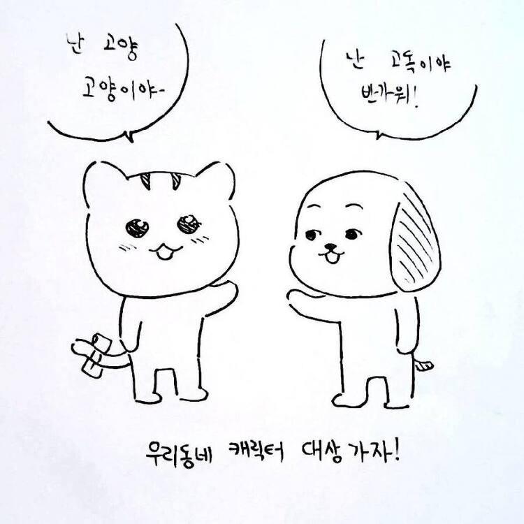 김보통 작가님이 그려주신 고양고양이와 고독이