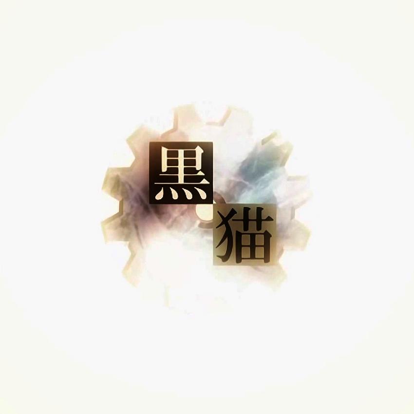 [Vocaloid] GUMI - 黒猫 / 구미 - 검은 고양이 (흑고양이) [AkagamiP]
