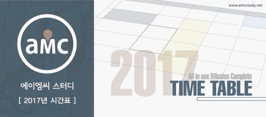 2017 시간표 안내