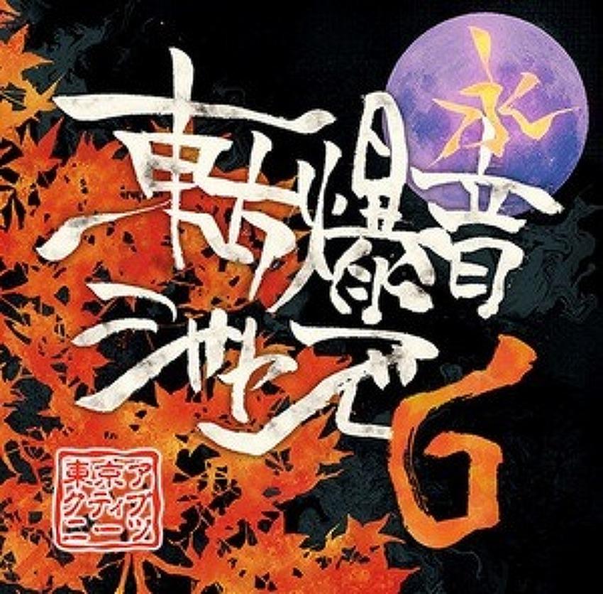 [동방 어레인지] C86 [東京アクティブNEETs] 東方爆音ジャズ6