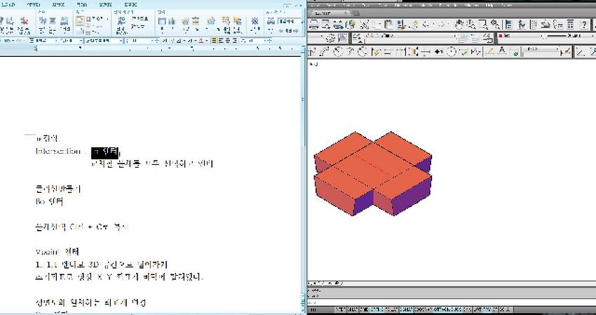 [AutoCAD 3D Modeling 5강] 3D교차(Intersection)와 예제