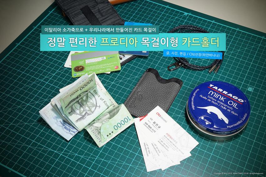디자인 굿! 프로디아(PRODIR) 소가죽 목걸이 카드홀더(지갑) + 리뷰