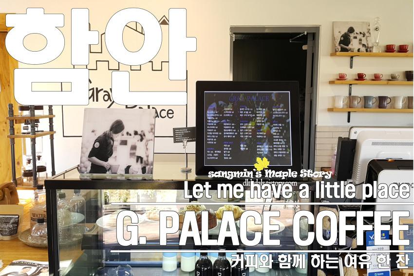 [경남 함안 여행]Gray Palace