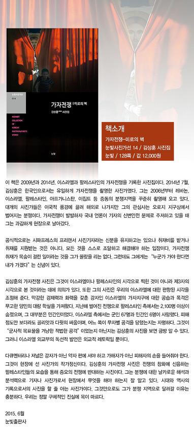 """김상훈 KISH 사진집, """"가자전쟁, 미로의 벽"""""""