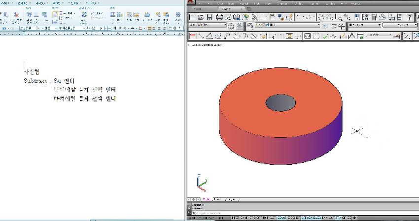 [AutoCAD 3D Modeling 4강] 3D 빼기(Subtract)와 예제 연습