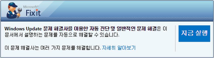 윈도우 업데이트 에러 80070002