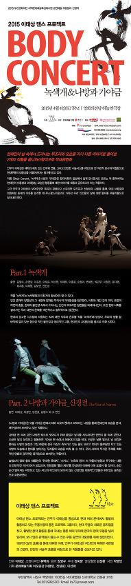 이태상 BODY CONCERT_ 2015년 4월 4일 7시. 부산 영화의전당 하늘연극장