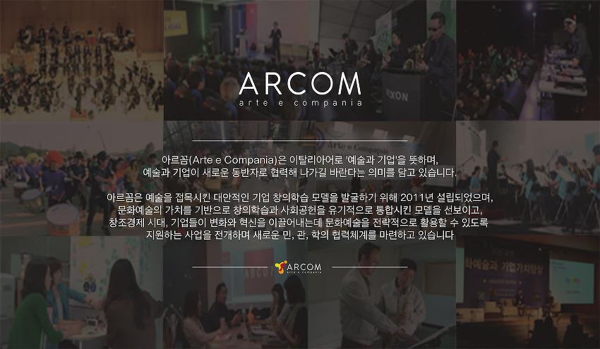 아르꼼 2012 주요 추진사업