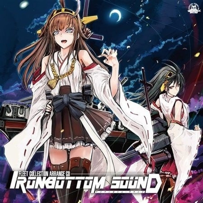 [칸코레 어레이지] C85[D.M.C(Dangerous Mezashi Cat)]IRONBOTTOM SOUND
