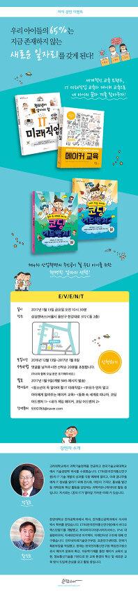 ETRI EASY IT시리즈, 저자 강연 이벤트 (1월 13일 오전 10시 30분, 서울 상상캠퍼스)