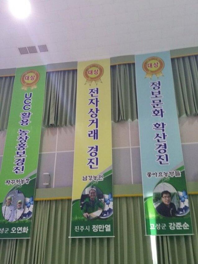 정보문화확산 경진부문 대상 수상