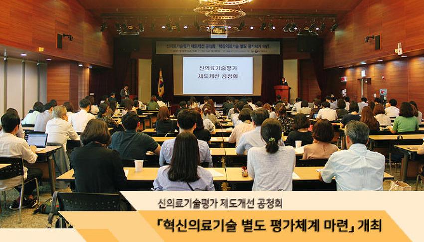 [2018. 9. 4.]「 혁신의료기술 별도 평가체계 마련」신의료기술평가 제도개선 공청회 개최