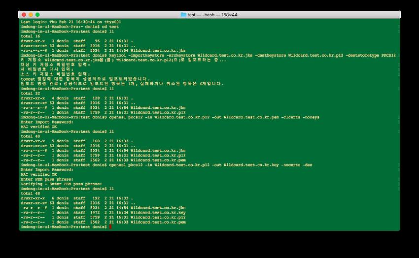 nginx ssl 적용 및 jks pkcs12 추출 및 cert pem, key 만들기