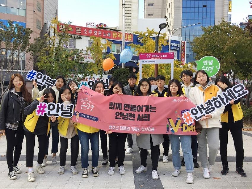 [활동] 청소년 캠페인 기획단 '청사초롱' 네 번..