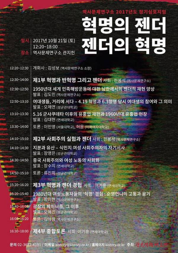"""2017년도 정기심포지엄: """"혁명의 젠더, 젠더의 혁명"""""""