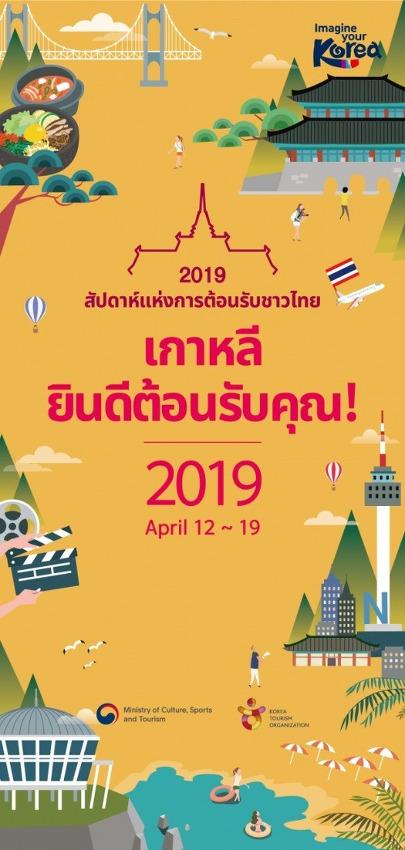 ยินดีต้อนรับคุณ เทศกาลหิมะเมษา 2562 (April Snow Festival 2019)