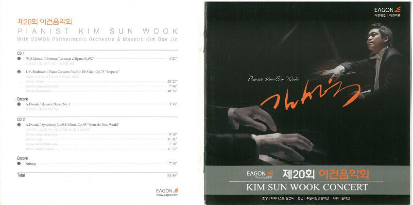 [이건 역대음악회 소개] 20회  Kim sun work Concert