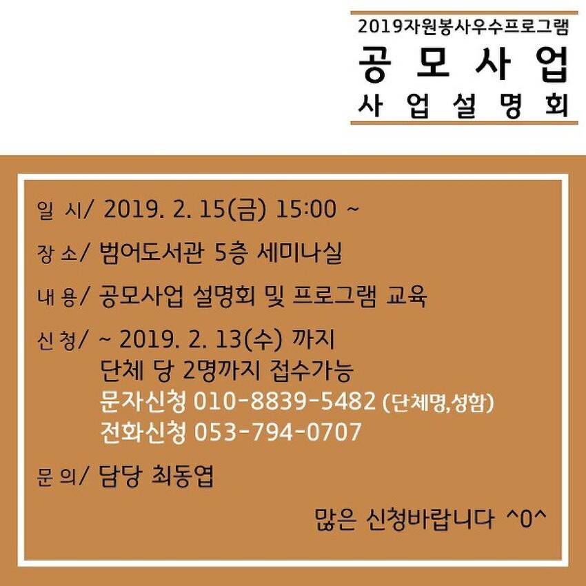2019 자원봉사 우수프로그램 공모사업 사업설명회 개최