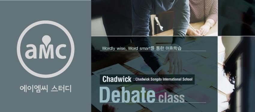 [압구정디베이트,채드윅디베이트]디베이트학원, Debate class