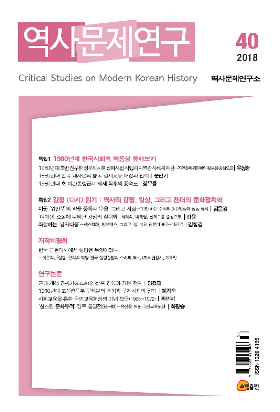 『역사문제연구』 40호 (2018년 하반기)