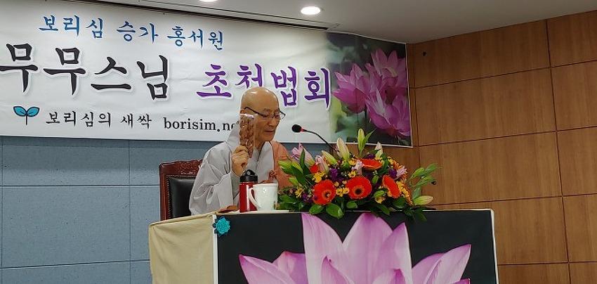 2019년 1월 대전법회