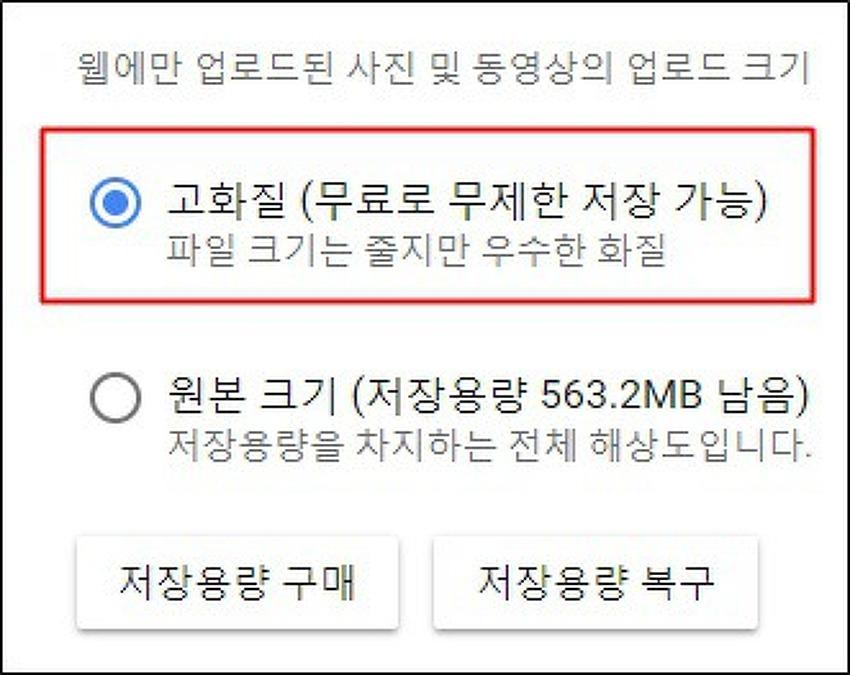 사진관리, 공유는 구글 포토로(2) - 구글 드라이브에서 구글 포토가 차지한 용량 0으로 만들기