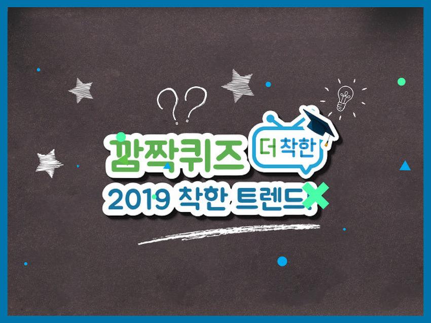 깜짝퀴즈, 2019 착한 트렌드!