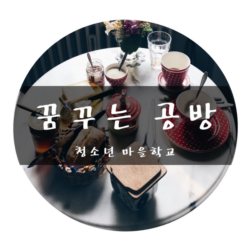 7기 청소년 마을학교 <꿈꾸는 공방> 첫 번째 시간!
