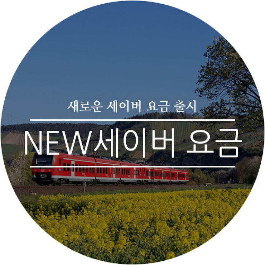 [열차정보] 독일철도청 NEW 세이버 요금 안내