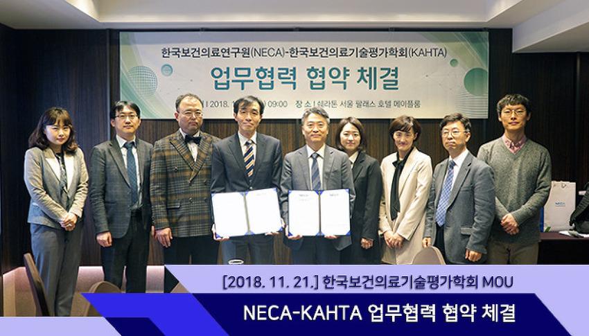 [2018. 11. 21.] 한국보건의료연구원-한국보건의료기술평가학회 업무협력 협약 체결